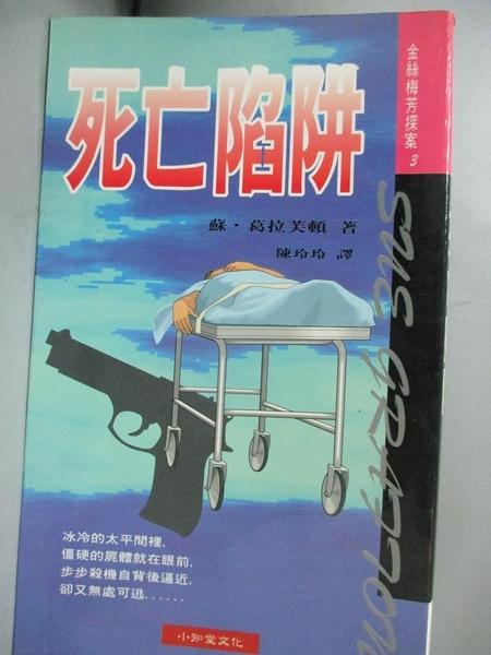 【書寶二手書T9/一般小說_G2S】死亡陷阱_蘇‧葛拉芙頓,  陳玲玲