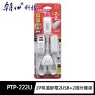 【朝日科技】PTP-222U 2P高溫斷電2USB+2插 分離線(插頭附過載)