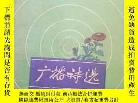 二手書博民逛書店《廣播詩選罕見第一本》生活在我的祖國、再見吧,戰友們、臺灣,祖國