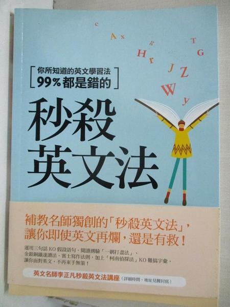 【書寶二手書T1/語言學習_C9O】秒殺英文法-你所知道的英文學習法99%都是錯的_李正凡