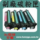 HP 相容碳粉匣 黃色 CE402A (507A)