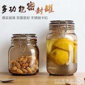 家用玻璃密封罐透明方形食品儲物罐子玻璃瓶自制百香果蜂蜜酵素瓶 水晶鞋坊