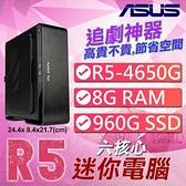 【南紡購物中心】華碩蕭邦系列【mini劉備】AMD R5 4650G六核 迷你電腦(8G/960G SSD)