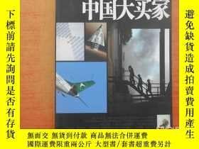 二手書博民逛書店罕見中國大買家23429 趙劍飛 中國友誼出版公司 出版2009