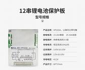嘉佰達12串 36V 30A 同口 鐵鋰鐵保護板 含均衡