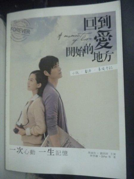 【書寶二手書T8/影視_YGW】回到愛開始的地方:小說.劇本.幕後手記_林孝謙、Difer