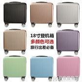行李箱18吋拉桿箱女登機箱萬向輪旅行箱迷你男 NMS快意購物網
