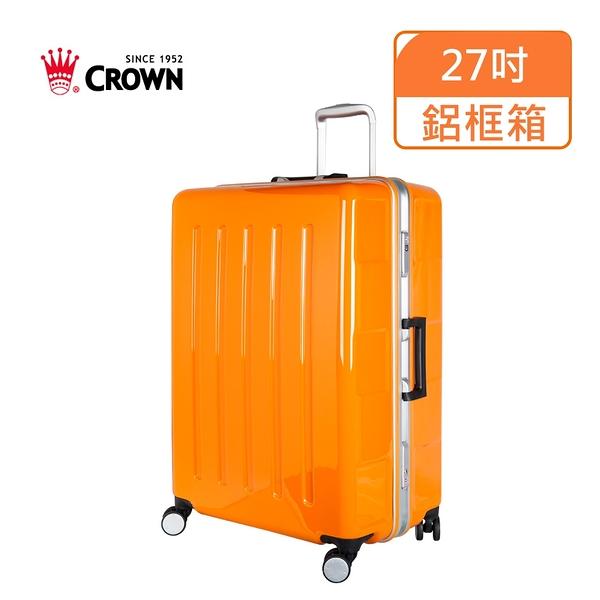 買就送摺疊旅行袋【CROWN皇冠】27吋 大容量鋁框行李箱/鋁框行李箱(C-FD133-荷蘭橘)【威奇包仔通】