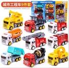 兒童玩具車套裝消防車挖掘機寶寶4慣性小汽車組合各類車男孩2-3歲 小山好物