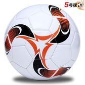 2號3號4號5號兒童足球幼兒園寶寶小孩中小學生訓練中考足球【博雅生活館】
