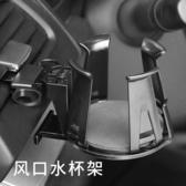 車載杯架-汽車用多功能車載水杯架出風口杯座車內固定支架茶杯限位器 東川崎町