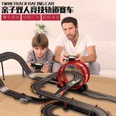 軌道賽車玩具電動遙控兒童男孩3-4-6-7-8-9歲雙人賽道小汽車套裝 WE1093『優童屋』