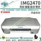 【登錄送7-11禮券300】CANON MG2470 列印/影印/掃描 多功能相片複合機