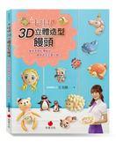 卡哇伊3D立體造型饅頭:美姬老師私傳秘技,饅頭造型全面升級!