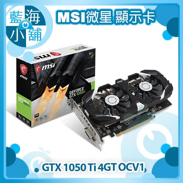 MSI 微星 GeForce GTX 1050 Ti 4GT OCV1 顯示卡