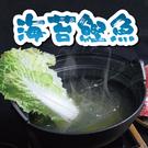 【愛鍋族】海苔鰹魚火鍋湯頭