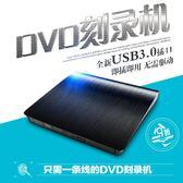 超薄USB3.0外置光驅DVD刻錄機移動光驅 台式機筆記本通用