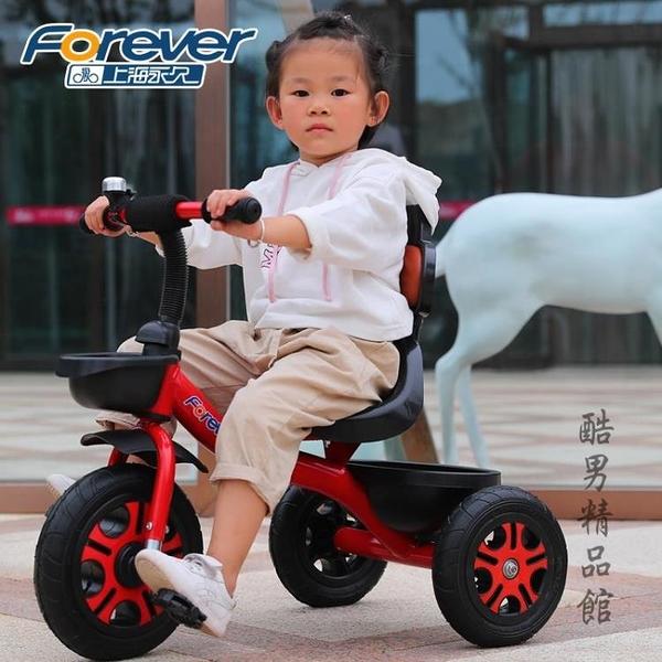 永久兒童三輪車腳踏車1-3-5-2-6歲大號輕便寶寶自行車手推車童車 酷男精品館
