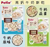 ☆寵愛家☆PETIO 高鈣牛奶餅乾 大包裝 400g 牛奶 / 蔬菜