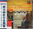 【正版全新CD清倉 4.5折】2010維也納新年音樂會 (2CD) New Year's Concert 2010 (2CD)