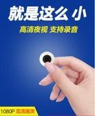 小型攝像頭連手機遠程高清mini形攝像機無線家用微型監控器免插電 陽光好物