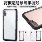 玻璃殼 APPLE iPhone X 8 7 6 6S plus 手機殼 透明背板 防摔 保護殼 蘋果保護殼 防指紋