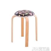 凳子家用實木板凳時尚創意餐桌凳高凳成人加厚圓凳現代簡約小椅子 簡而美
