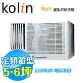 Kolin歌林 5-6坪 窗型冷氣 KD-362R06/KD-362L06(含基本安裝+舊機回收)不滴水系列