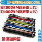 九鎮資訊 HP 130A/CF350A/CF351A/CF352A/CF353A 環保碳粉匣 M176