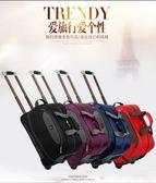 旅行包女拉桿包男大容量行李包旅行袋韓版時尚簡約折疊拉伸防水潮-黑色地帶