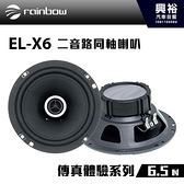 【rainbow】傳真體驗系列 EL-X6 6.5吋二音路同軸喇叭*正品公司貨