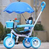 兒童三輪車男女孩腳踏車小孩自行車寶寶手推車1-2-3-4-5歲   YJT 阿宅便利店