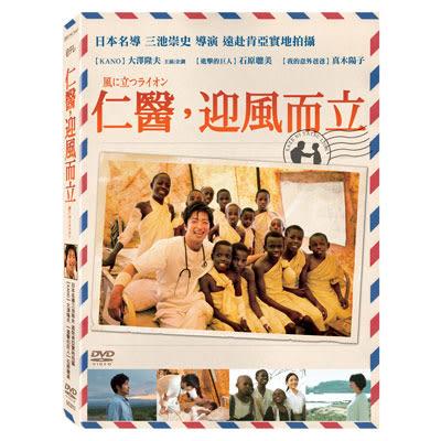 仁醫迎風而立DVD 大澤隆夫/石原聰美