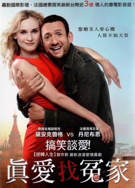 真愛找冤家 DVD(購潮8)