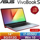 ASUS華碩 VivoBook S14 S430UN-0111B8550U 14吋筆記型電腦 炫耀紅