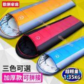 【歡樂家庭】(1.35kg款)輕便保暖加厚信封式睡袋/可拼接/露營睡袋/登山睡袋/居家睡袋(HF-024)