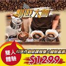 雙人套票送手作咖啡體驗課程 $1299...