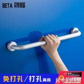 浴室扶手太空鋁免打孔衛生間廁所老人安全 牆壁防滑拉手把手 igo快意購物網