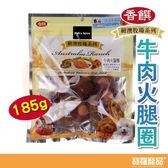香饌 紐澳牧場-牛肉火腿圈 185g/狗零食【寶羅寵品】