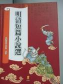 【書寶二手書T5/一般小說_JEB】明清短篇小說選(二版)_悅讀經典工作室