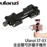 Ulanzi ST-03 鋁合金 可折疊手機夾 (免運 開年公司貨) 附冷靴座 萬用手機夾 III 三代