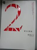 【書寶二手書T1/翻譯小說_IJH】2 (從0開始)01_野崎 ??,  蘇文淑