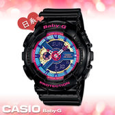 CASIO卡西歐 手錶專賣店  Baby-G BA-112-1AJF 日本版 女錶 繽紛色彩 數字雙顯錶 43mm大錶徑 橡膠錶帶