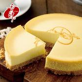 【香帥蛋糕】純味重乳酪六吋蛋糕