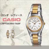 CASIO 秀麗風格 28mm/LTP-1253SG-7A/生日禮物/LTP-1253SG-7ADF 現貨+排單!