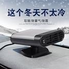 車載小型暖風機12v24v伏汽車用取暖器神器車內制熱冬季面包車加熱 宜品
