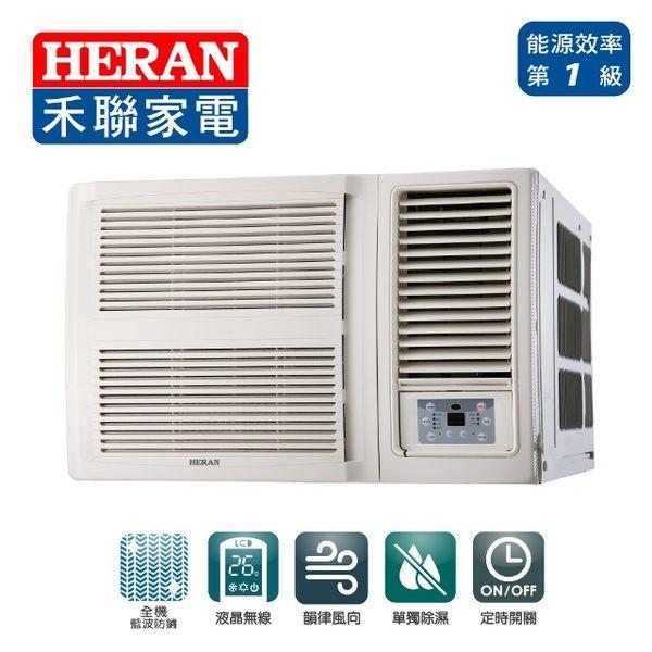限高雄 禾聯HERAN  HW-GL28C R32窗型一級能效變頻旗艦空調