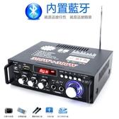 現貨-12v迷妳小型藍芽功率音響插卡U盤收音家用功放機播放器直流 110V 伊蘿