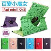 小魔女旋轉皮套 iPad mini3 mini2 平板皮套 360°旋轉支架 卡通 浮雕 保護套 iPad mini 喚醒休眠 保護殼