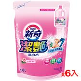 新奇潔艷漂白水沁雅薔薇香補充包1.6L*6入(箱)【愛買】